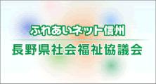 長野県社会福祉協議会